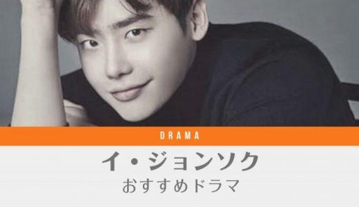 イ・ジョンソク出演のおすすめ韓国ドラマ総まとめ!