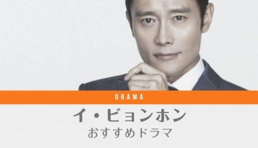 イ・ ビョンホン出演のおすすめ韓国映画・ドラマ総まとめ!「王になった男」「インサイダーズ」