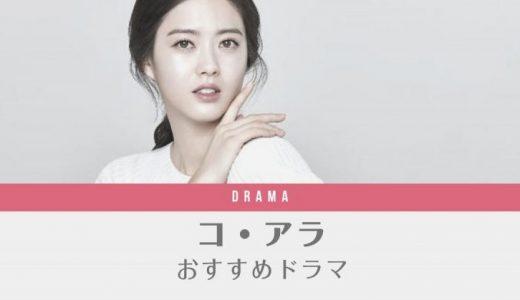 Ara(コ・アラ)出演のおすすめ韓国ドラマ総まとめ!「花郎<ファラン>」「応答せよ1994」