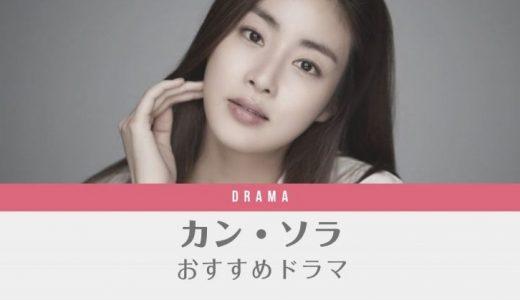カン・ソラ出演のおすすめ韓国ドラマ総まとめ!「ミセン」「おバカちゃん注意報」