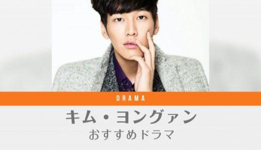 キム・ヨングァン出演のおすすめ韓国ドラマ・映画総まとめ!「ウチに住むオトコ」「ピノキオ」