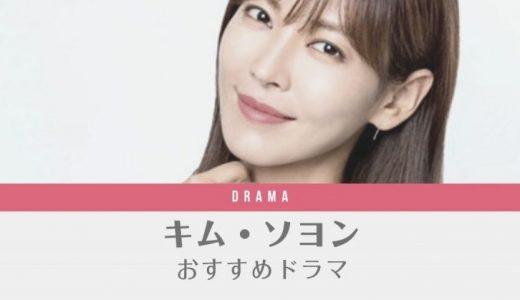 キム・ソヨン出演のおすすめ韓国ドラマ総まとめ!「ロマンスが必要3」「IRIS2」
