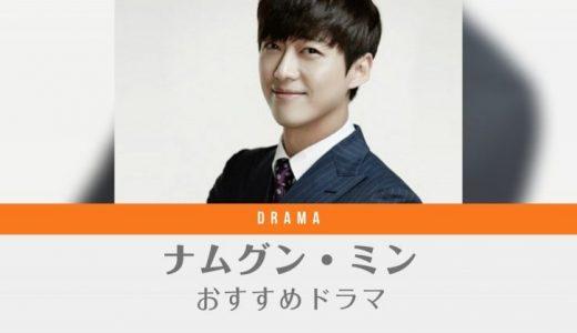 ナムグン・ミン出演のおすすめ韓国ドラマ総まとめ!「キム課長とソ理事」「リメンバー~記憶の彼方へ~」